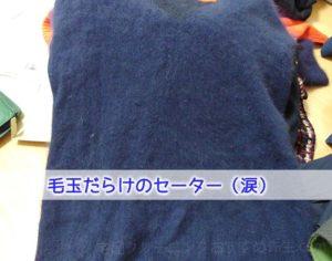 リナビス宅配クリーニングに出したセーター