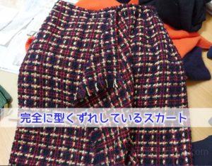 リナビス宅配クリーニングに出したスカート