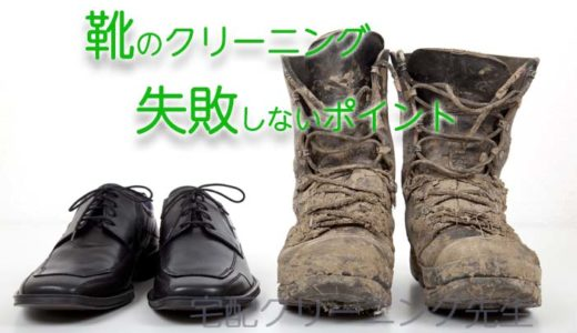 靴クリーニングで失敗しないための3つの心得!